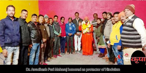 हिंदू धर्म रक्षक के रूप में डॉ अवधेश पुरी महाराज का सम्मान