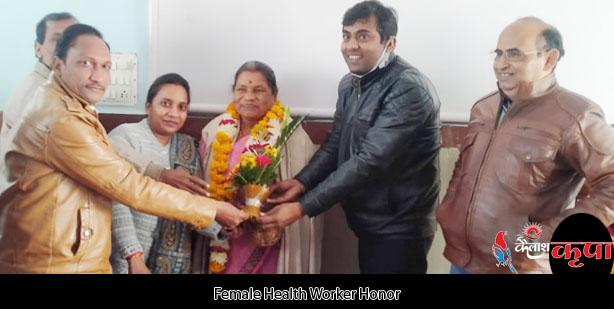 महिला स्वास्थ्य कार्यकर्ता का सम्मान