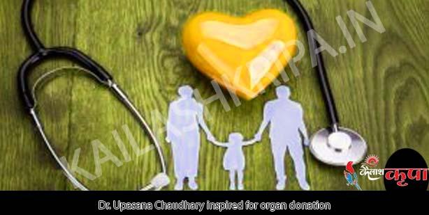 डॉ उपासना चौधरी ने अंग दान के लिए प्रेरित किया