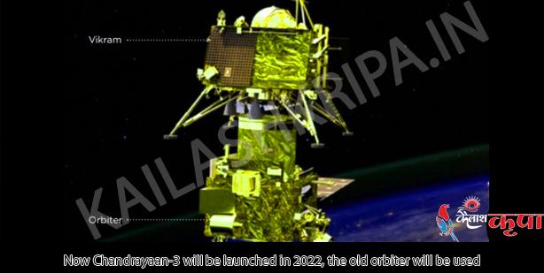 अब चंद्रयान -3 को 2022 में लॉन्च किया जाएगा, पुराने ऑर्बिटर का होगा इस्तेमाल