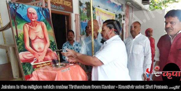 कंकर से तीर्थंकर बनाने वाला धर्म जैन धर्म है-क्रांतिवीर संत श्री प्रतीक सागर जी