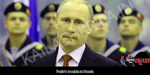 रूस में पुतिन की मुसीबत