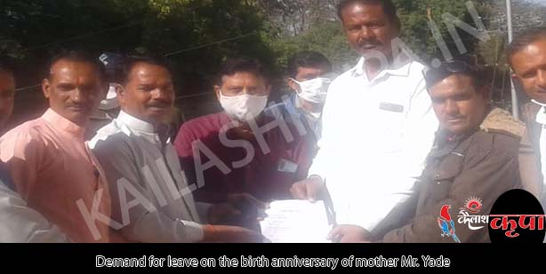 Demand for leave on the birth anniversary of mother Mr. Yade