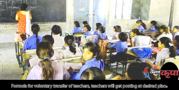 शिक्षकों के स्वैच्छिक स्थानांतरण के लिए फॉर्मूला, वांछित स्थान पर शिक्षकों को मिलेगी पोस्टिंग